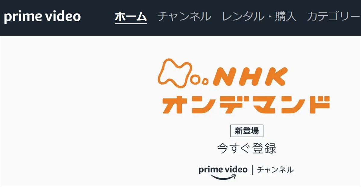 AmazonプライムビデオにNHKオンデマンドが追加