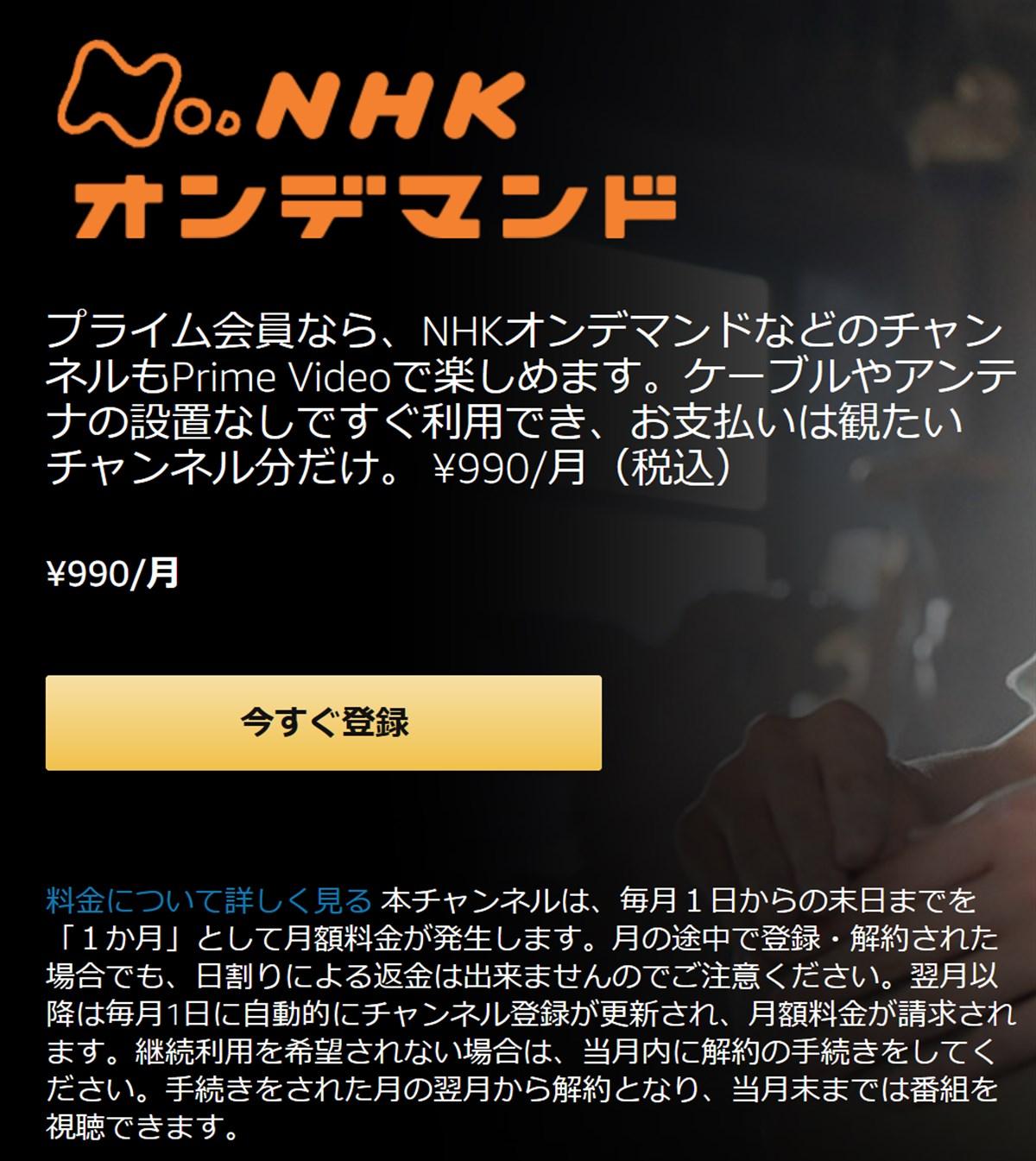 AmazonでNHKオンデマンドを見るには990円の追加料金が発生