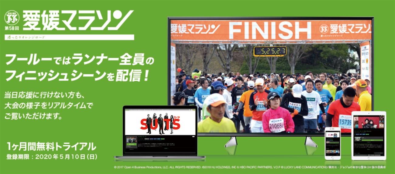 愛媛マラソンとhuluのコラボ