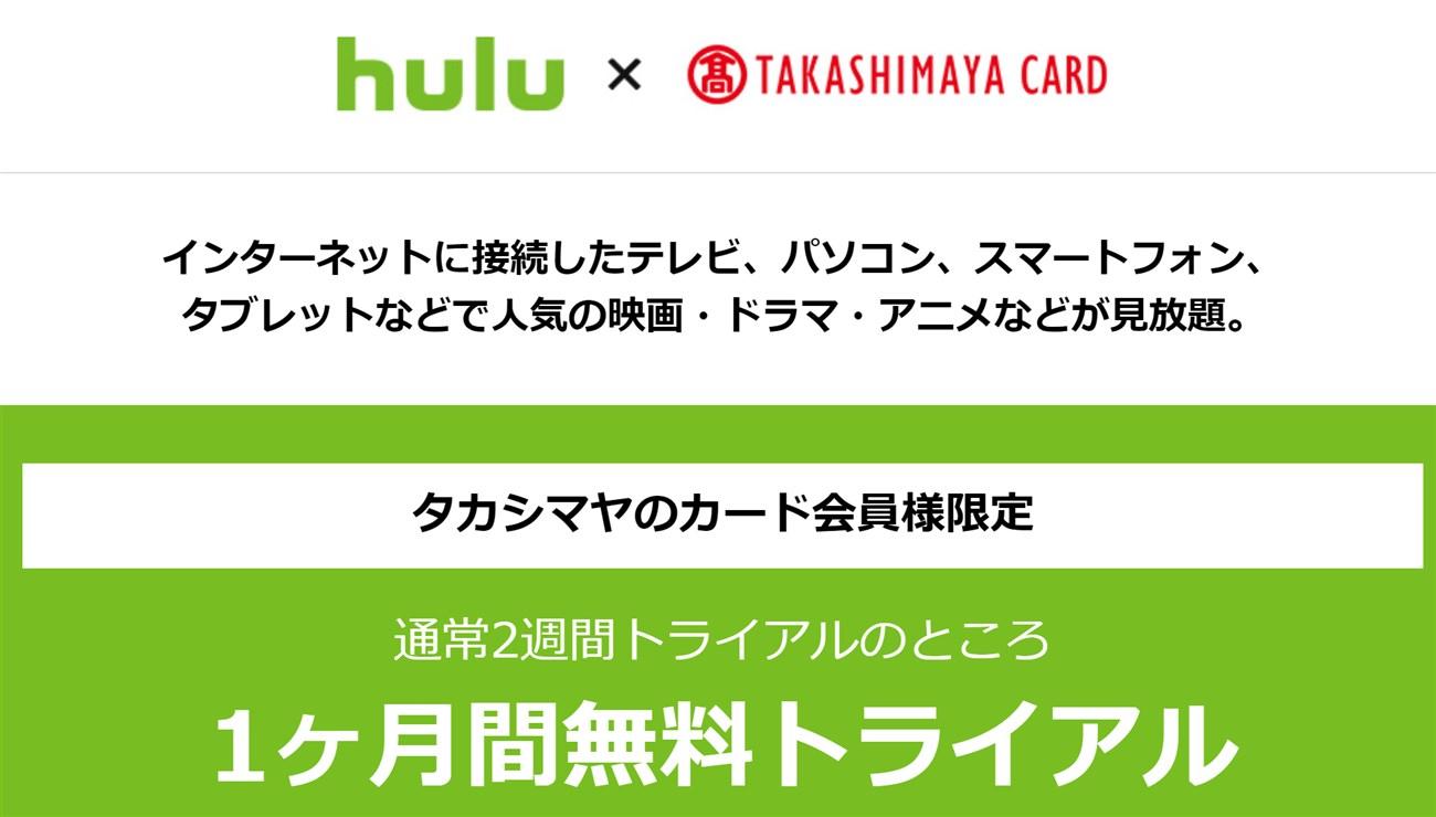 高島屋カードを持っている人はhuluが1ヶ月間無料