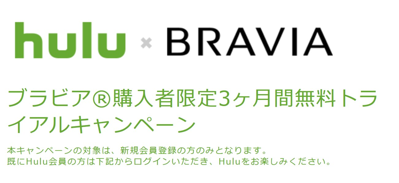BRAVIA購入者はhuluが3ヶ月無料