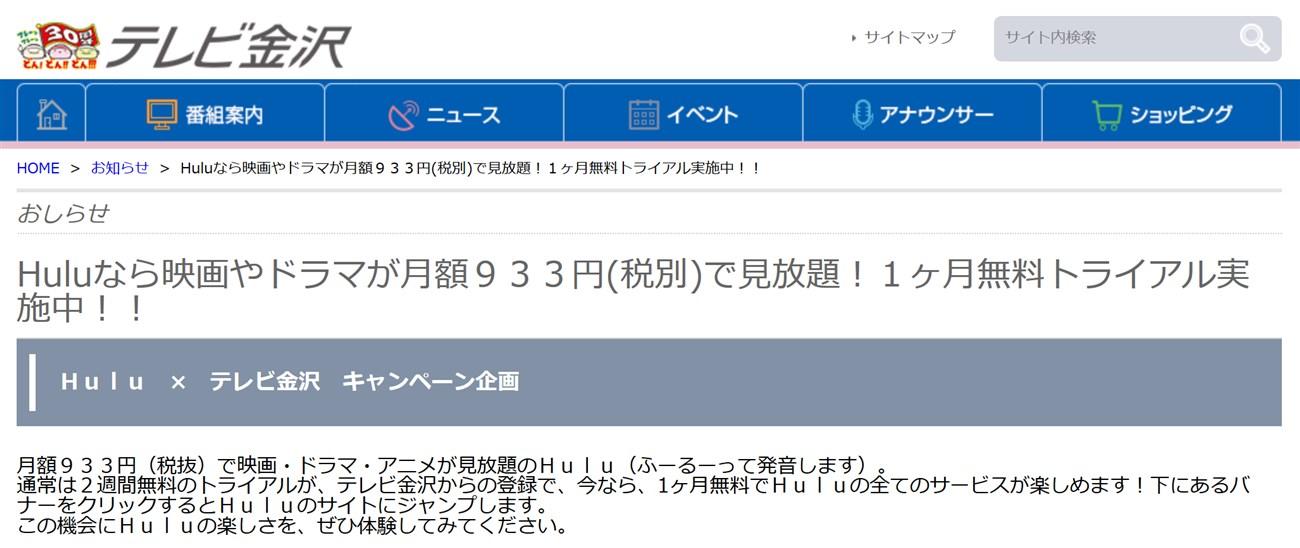 テレビ金沢とhuluのタイアップ無料キャンペーン