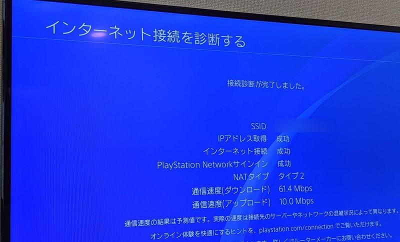 PS4のインターネット接続診断