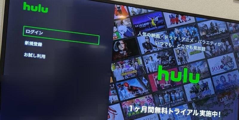 Amazon Fire TVでhuluを試す場合は1ヶ月間無料