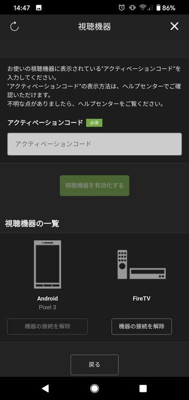 スマホアプリでアクティベーションコードの入力