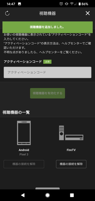 PS4がhuluの視聴機器に登録された