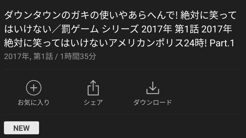 スマホアプリにはダウンロード機能がある
