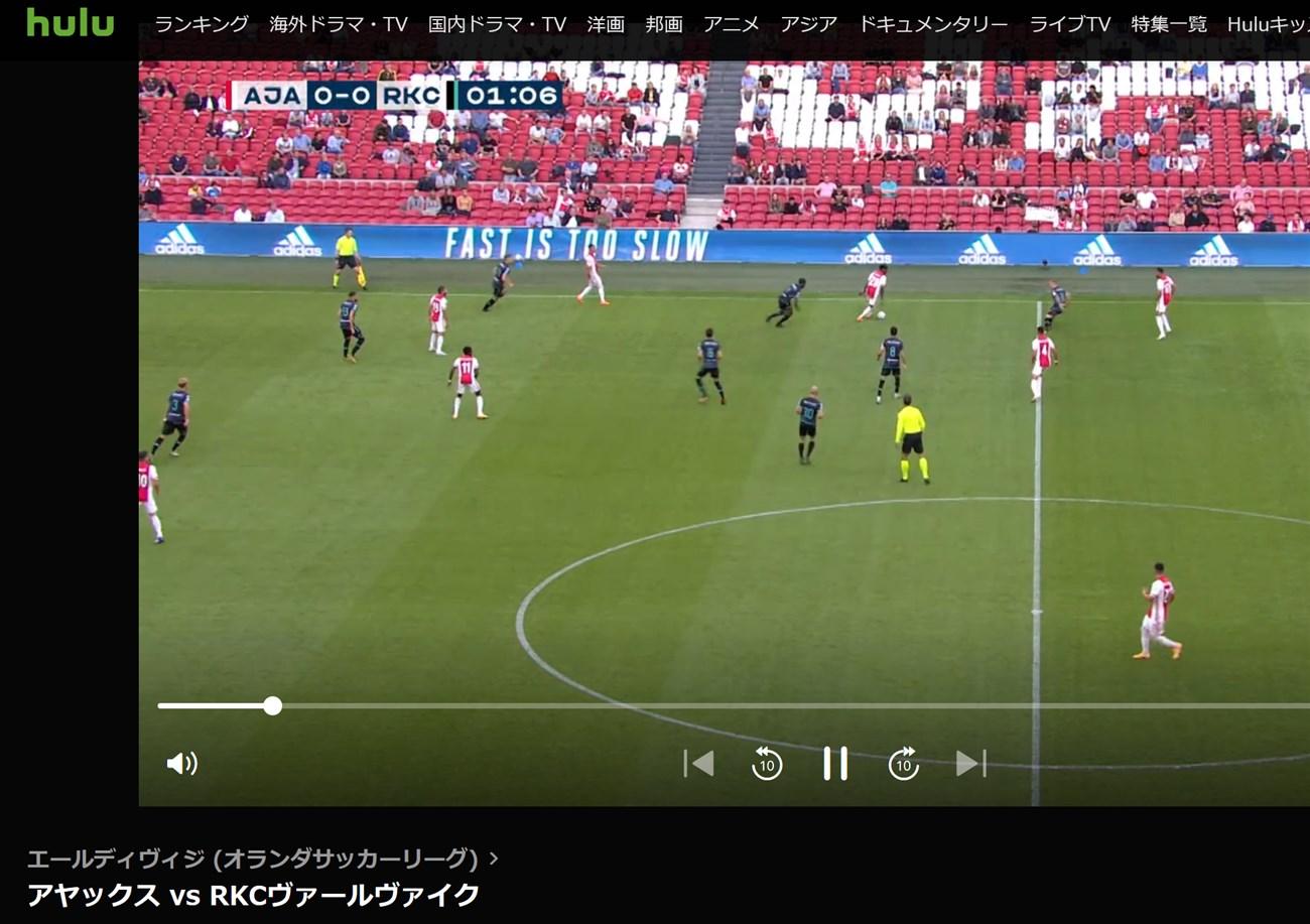 huluでオランダリーグのネット配信を視聴