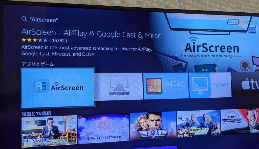 Fire TVの画面でAirScreenを開く