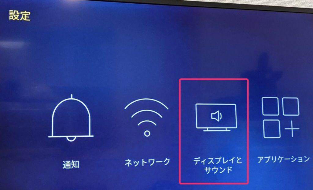 Amazon Fire TVの設定画面