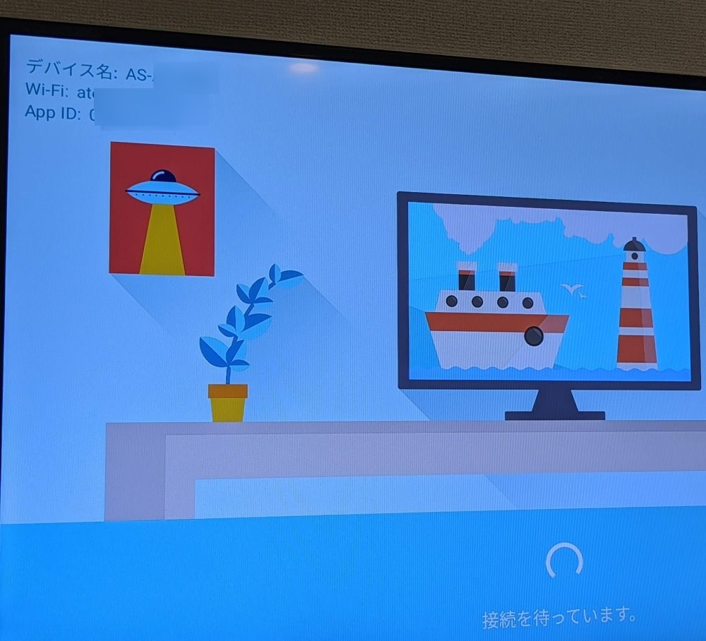AirScreenのキャスト接続待ち状態