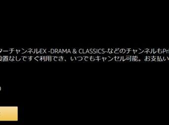 月額990円のスターチャンネル