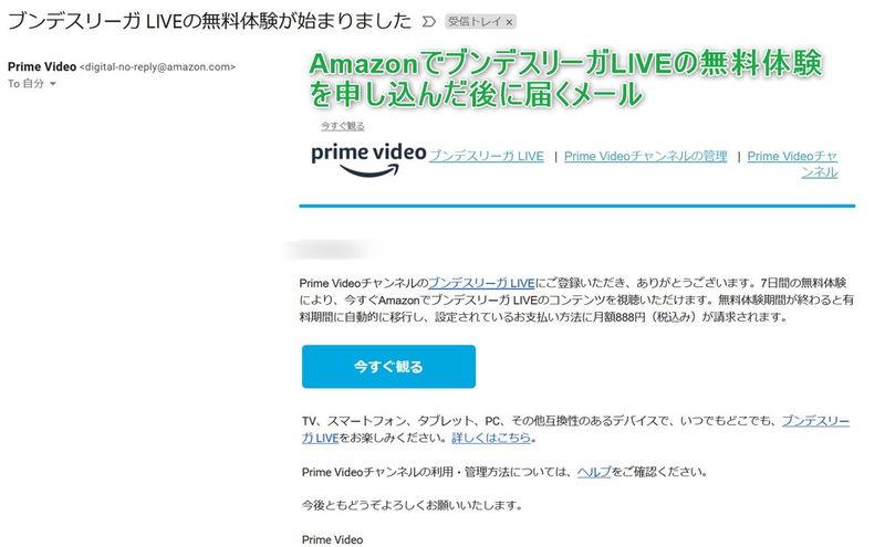 AmazonでブンデスリーガLIVEの視聴開始連絡メール