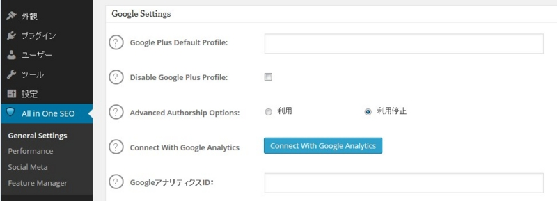 All in One SEOプラグインでgoogleAnalytics