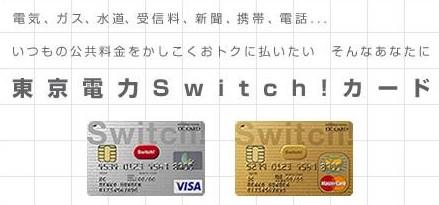 東京電力 クレジットカード