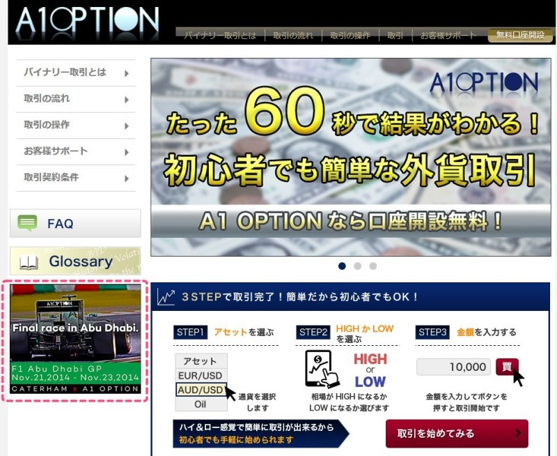 A1 OPTIONのサイト