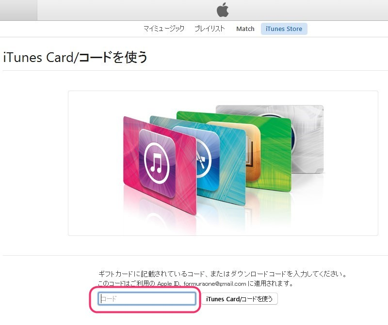 iTunesギフト券を登録