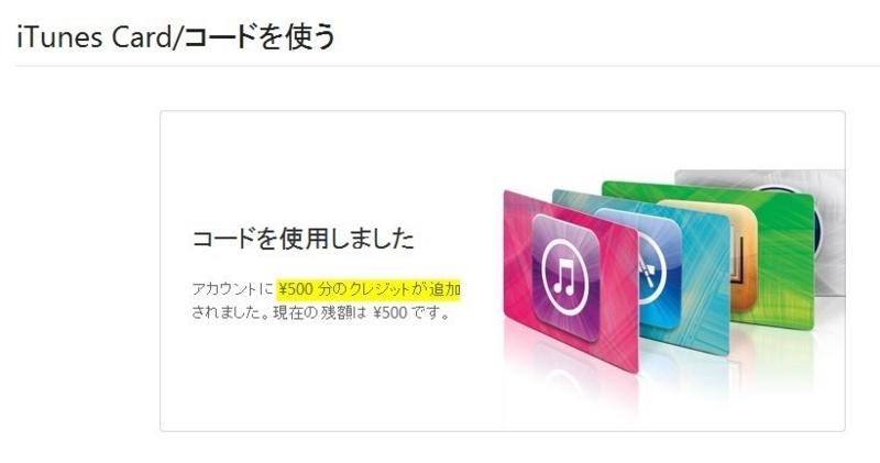 iTunesギフト券をアカウントに登録完了
