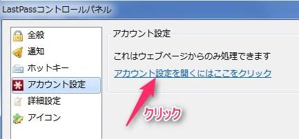 LastPassアカウント設定
