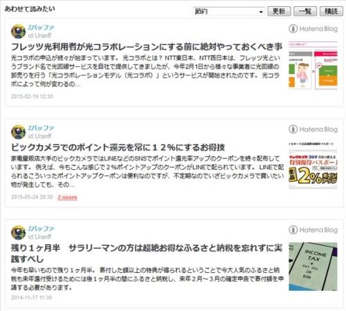 はてなブログにあわせて読みたいGで関連記事を表示