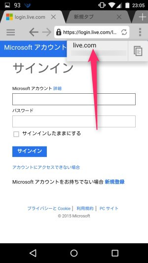 LastPassブラウザからパスワードの自動設定