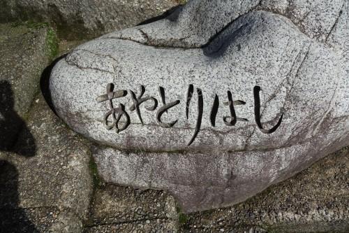 あやとり橋と書かれた石碑