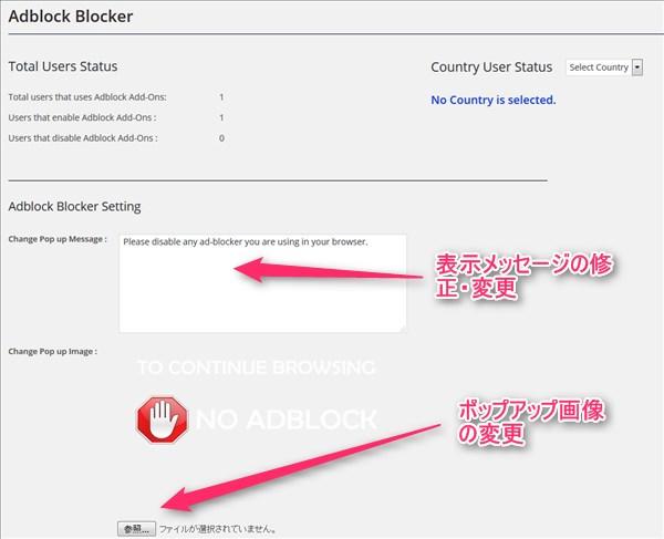 Adblock Blockerプラグインの設定画面