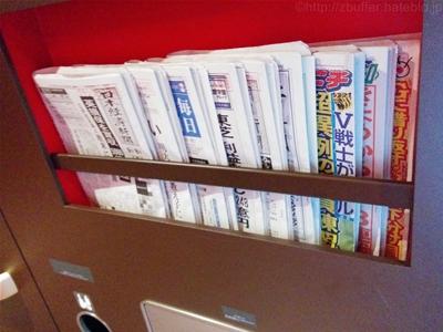 北陸新幹線グランクラスの新聞