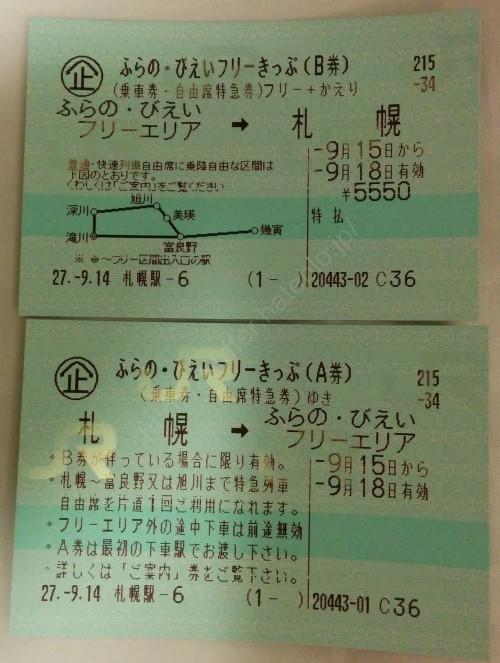 JR北海道 ふらの・びえいフリーきっぷ