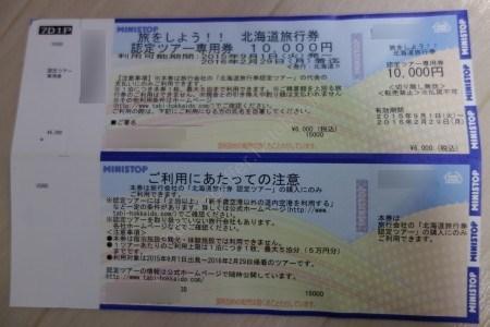 ふるさと旅行券コンビニ発行