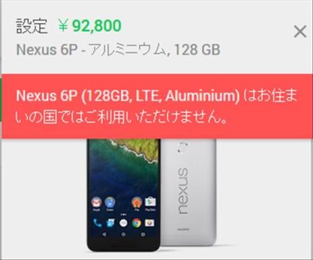 Nexus6P 128GBモデル日本での発売日はいつか