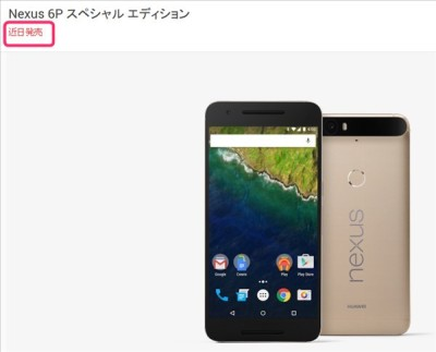 Nexus6P新色ゴールドの発売日は未定