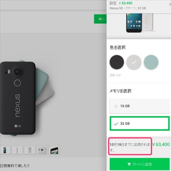 Nexus5X発送日時