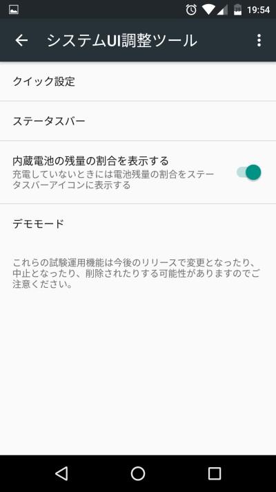 Android6.0のシステムUI調整ツールでカスタマイズ出来る項目
