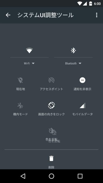 Android 6.0のクイック設定パネルのカスタマイズ