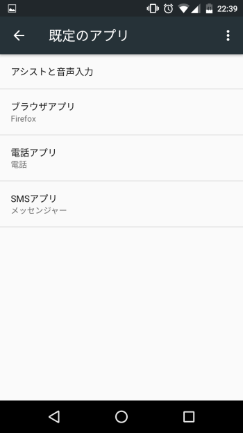 Android 6.0新機能のデフォルトアプリ設定場所