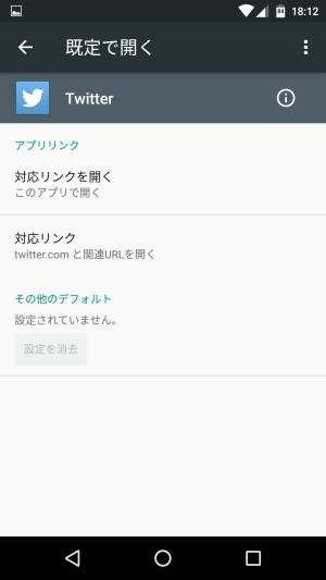 Android 6.0特定URLで開くアプリの設定方法