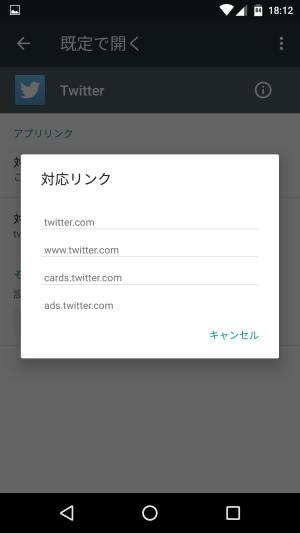 Android 6.0特定URLで開くアプリ設定