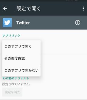 Android 6.0特定URLで開くアプリの設定