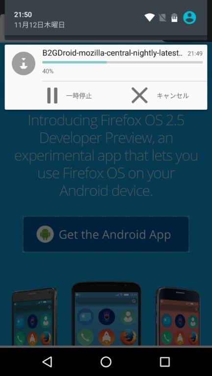 Firefox OSのダウンロード