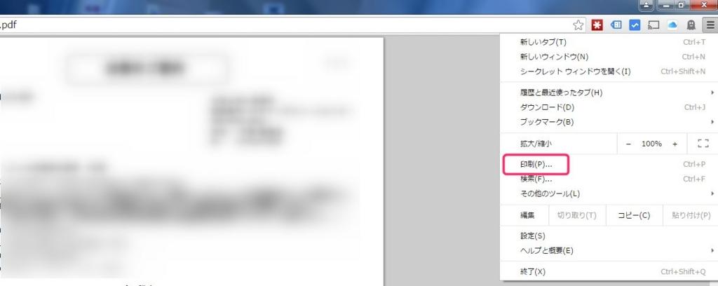 Googleクロームの印刷機能でパスワード保護されたPDFを解除