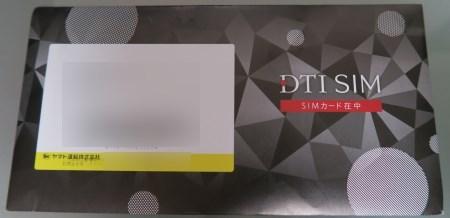 DTI SIM郵送