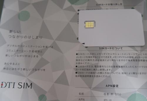 MVNOの新しいSIMデザイン