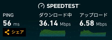 mineoドコモプランの通信速度