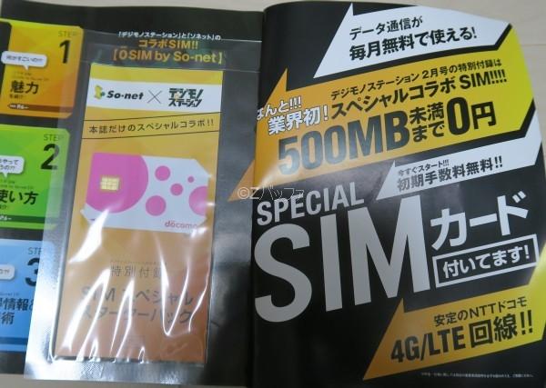 デジモノステーションとSo-netの0円SIMコラボ