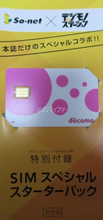 デジモノステーション0円SIM