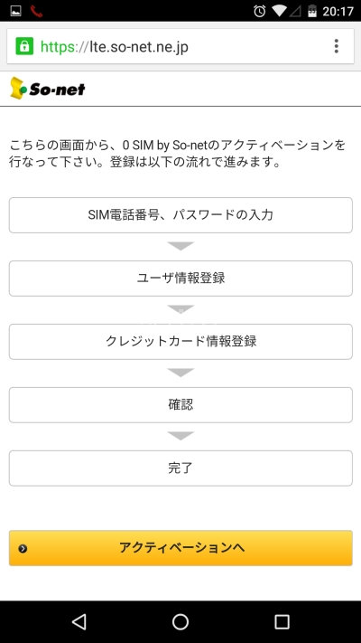 So-net0円SIM開通手続き1