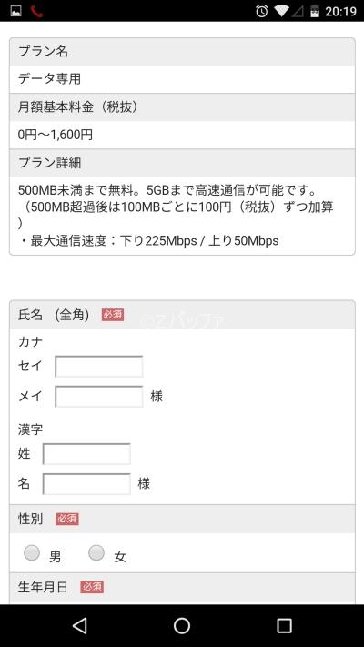 So-net0円SIM開通手続き3
