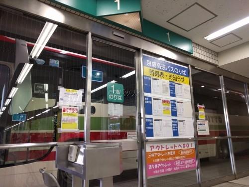 浜松町バスターミナル、アクシー号乗り場
