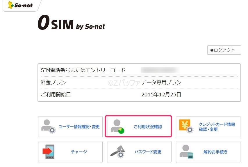 So-netの0円SIMデータ使用量確認方法